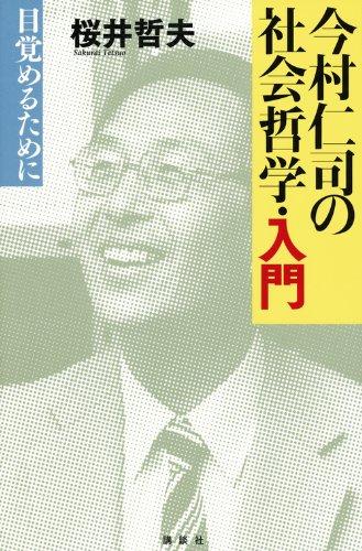 今村仁司の社会哲学・入門  目覚めるために (学芸局Dピース)