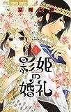 影姫の婚礼(1) (フラワーコミックス)