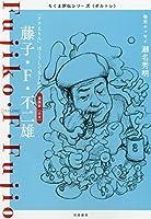 ちくま評伝シリーズ〈ポルトレ〉藤子・F・不二雄