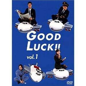 GOOD LUCK !! DVD-BOX