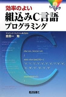 効率の良い組込みC言語プログラミング