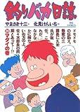 釣りバカ日誌(20) (ビッグコミックス)