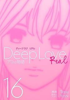 Deep Love REAL(16) (ヤングマガジンコミックス)