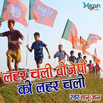 Lahar Chali BJP Ki Lahar Chali (Rajasthani)