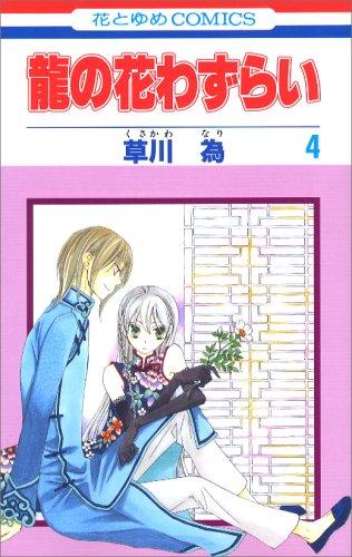 龍の花わずらい 第4巻 (花とゆめCOMICS)
