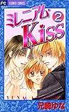 ミレニアム・Kiss(2) (フラワーコミックス)