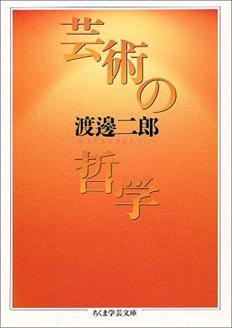 芸術の哲学 (ちくま学芸文庫)