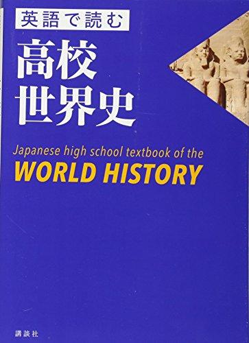 英語で読む高校世界史 Japanese high school textbook of the WORLD HISTORYの詳細を見る