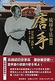 琉球拳法唐手 - 富名腰 義珍