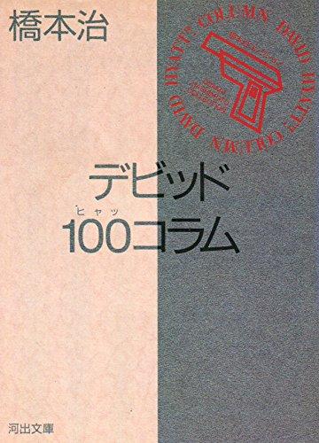 デビッド100(ヒャッ)コラム (河出文庫)