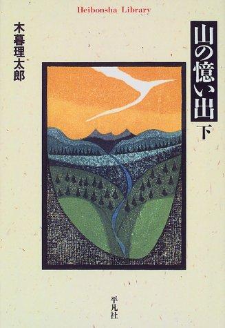 山の憶い出〈下〉 (平凡社ライブラリー)の詳細を見る