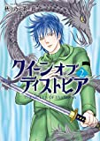 クイーン オブ ディストピア(2) クイーンオブディストピア (Nemuki+コミックス)