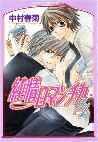 純情ロマンチカ(4) (あすかコミックスCL-DX)の詳細を見る