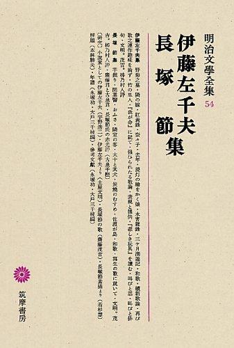 明治文學全集 54 伊籐左千夫・長塚節集の詳細を見る