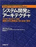 WEBアプリケーションのためのシステム開発とアーキテクチャ