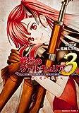 戦場のヴァルキュリア3  ‐赤き運命の戦乙女‐ (カドカワコミックスAエース)
