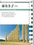 家なき子(上) (お風呂で読む文庫 58)