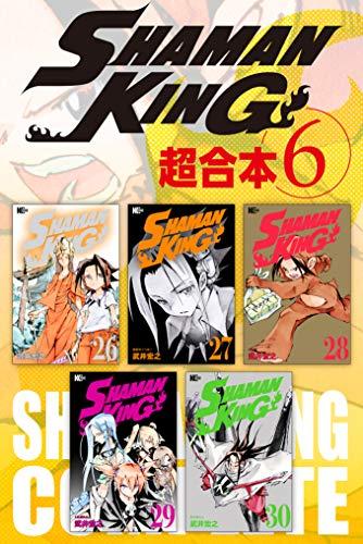 SHAMAN KING 超合本版(6) (少年マガジンエッジコミックス)