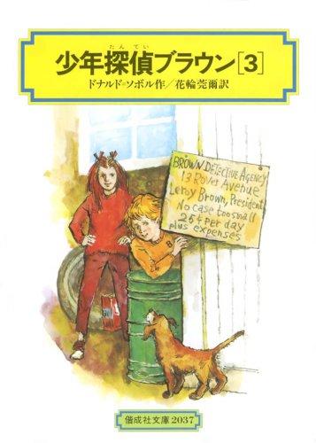 少年探偵ブラウン(3) (偕成社文庫2037)