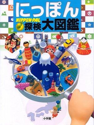 『にっぽん 探検大図鑑 NIPPON-PAL』
