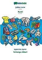 BABADADA, Uzbek (in cyrillic script) - Kurdî, visual dictionary (in cyrillic script) - ferhenga dîtbarî: Uzbek (in cyrillic script) - Kurdish, visual dictionary