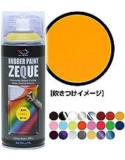 AZ(エーゼット) RP-13 ラバーペイント マットイエロー ZEQUE 400ml 油性 塗ってはがせる塗料(RP130)