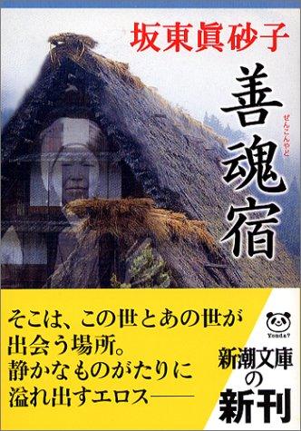 善魂宿 (新潮文庫)