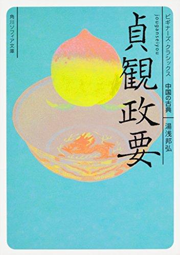 貞観政要 ビギナーズ・クラシックス 中国の古典 (角川ソフィア文庫)の詳細を見る