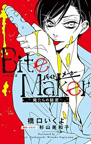 ノベルズ Bite Maker: 俺たちの秘密 (フラワーコミックススペシャル)