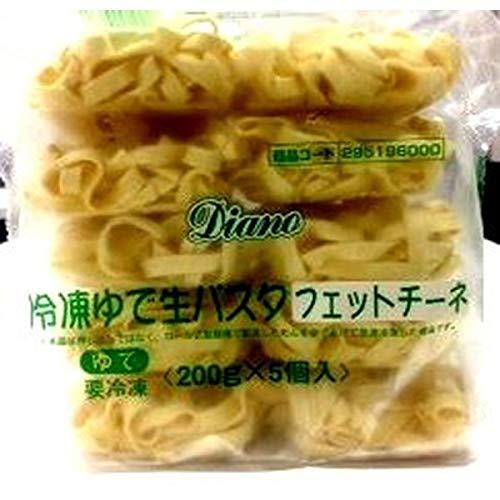 【業務用】Diano ゆで生パスタフェットチーネ 200g×5食