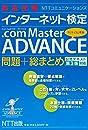 完全対策NTTコミュニケーションズ インターネット検定.com Master ADVANCE 問題+総まとめ 公式テキスト第3版対応