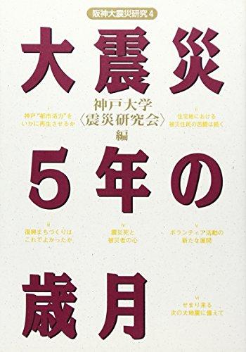 大震災5年の歳月 (阪神大震災研究)の詳細を見る
