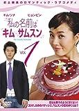 私の名前はキム・サムスン 全8巻セット [レンタル落ち] [DVD]