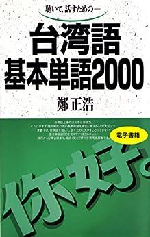 [鄭正浩]の聴いて、話すための 台湾語基本単語2000