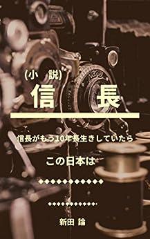 [新田論, 大久保昭洋]の信長: 小説 新田論の一般書