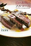 山のお肉のフルコース パッソ・ア・パッソのジビエ料理