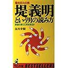 堤義明という男の読み方―電光石火の男 (ベストセラーシリーズ〈ワニの本〉)