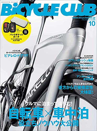 BiCYCLE CLUB(バイシクルクラブ)2021年10月号 No.438[雑誌]
