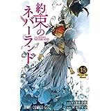 約束のネバーランド 18 (ジャンプコミックス)