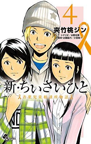 新・ちいさいひと 青葉児童相談所物語 (4) (少年サンデーコミックス)