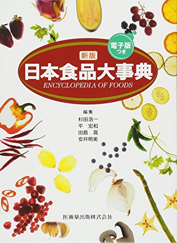 新版 日本食品大事典 電子版付の詳細を見る