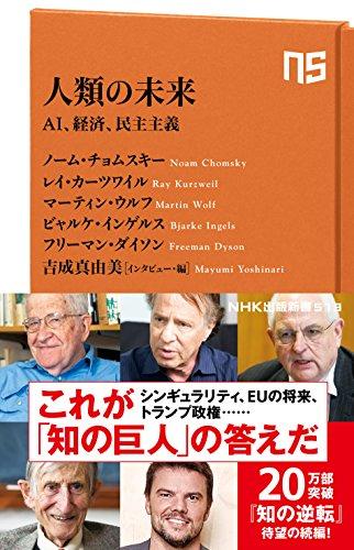 人類の未来 AI、経済、民主主義 (NHK出版新書)