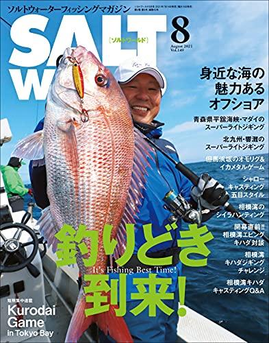 SALT WORLD(ソルトワールド) 2021年8月号 Vol.149[雑誌]