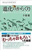 進化のからくり 現代のダーウィンたちの物語 (ブルーバックス)