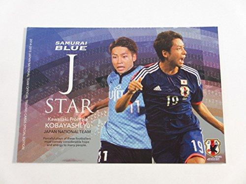 2014-2015サッカー日本代表スペシャルエディション【SBJ11小林悠】インサートカード/SAMURAI BLUE J STAR カード