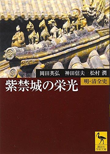 紫禁城の栄光―明・清全史 (講談社学術文庫)の詳細を見る