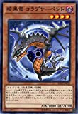 遊戯王/第10期/SD32-JP012 暗黒竜コラプサーペント