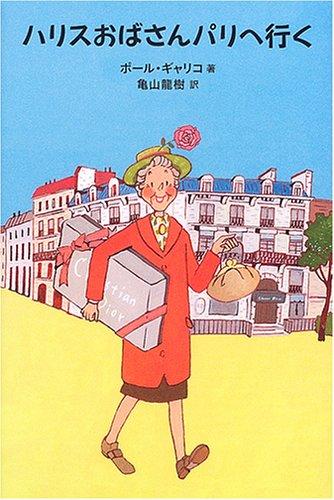 ハリスおばさんパリへ行く (fukkan.com)の詳細を見る