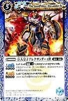 バトルスピリッツ 巨人皇子アレクサンダー4世(EX) / プロモーションカード / シングルカード / EX023-EX