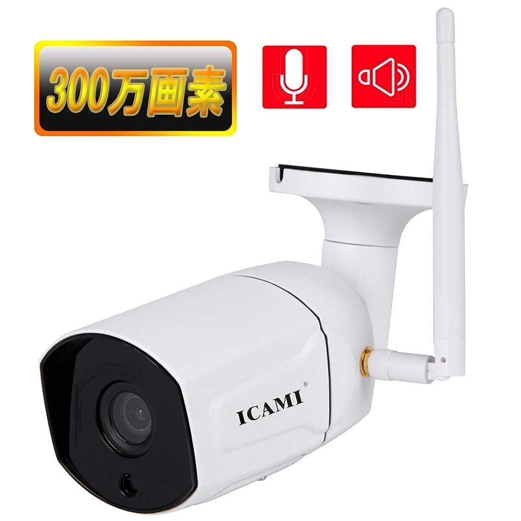 数字楽しませる認証ICAMI 防犯カメラ 屋外 ワイヤレス 監視カメラ SDカード録画 留守 ネットワークカメラ 300万画素 簡単 設置 車上荒らし 家庭用 遠隔監視 スマホ マイク内蔵 防水 IPカメラ